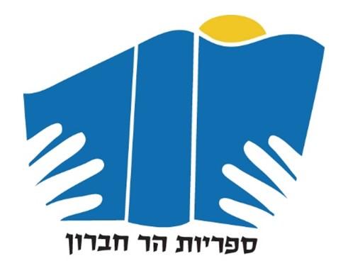 ספריה אזורית הר חברון
